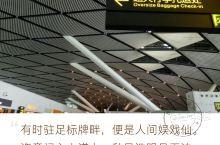 前往暹粒 2017年7月21日下午,我随同行的五位大姐坐了二小时十五分的飞机,从南宁吴圩机场到达暹粒