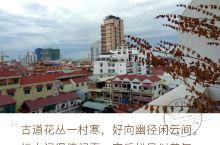 """金边—弗兰吉帕尼生活艺术酒店 2017年7月24日,我们一行人跟随""""湄公河之旅""""团队,从暹粒一早乘坐"""