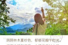 西街,玉垒山【都江堰网红拍照圣地】