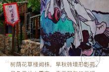 周末游七彩小镇 七彩小镇——位于北京京郊80公里的房山野三坡,是一座非常有现代艺术性的村子。火车在这