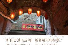出行八天在聚中国城