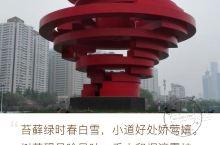 五四青年节这天的五四广场 五四广场的标志~五月的风 五四广场的这座红色雕塑,名为五月的风,是青岛的标