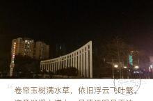 """平果广场之夜 邓小平同志一句""""平果铝要搞"""",平果立起一座铝城。平果铝的开发应用迅速令平果摘掉贫困县帽"""