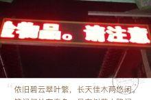 因泉而生的小吃街芙蓉街 济南的芙蓉街,因泉得名,有一眼芙蓉泉据说就在这条街上。但是没找着……可能是藏